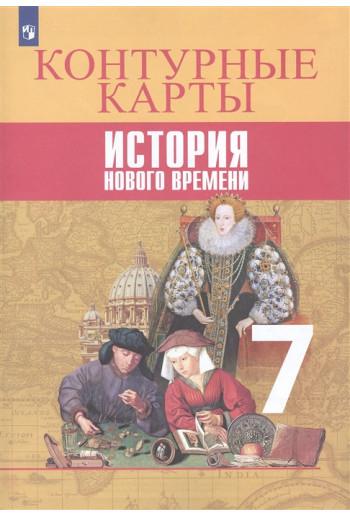История Новое время Контурные карты 7 класс УМК Вигасин, издательство Просвещение
