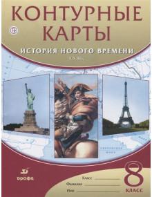 История Нового времени XIX век. 8 класс. Контурные карты, издательство Дрофа
