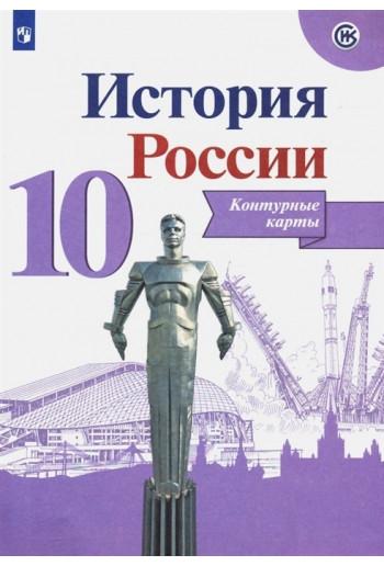 История России Контурные карты 10 класс ИКС, издательство Просвещение