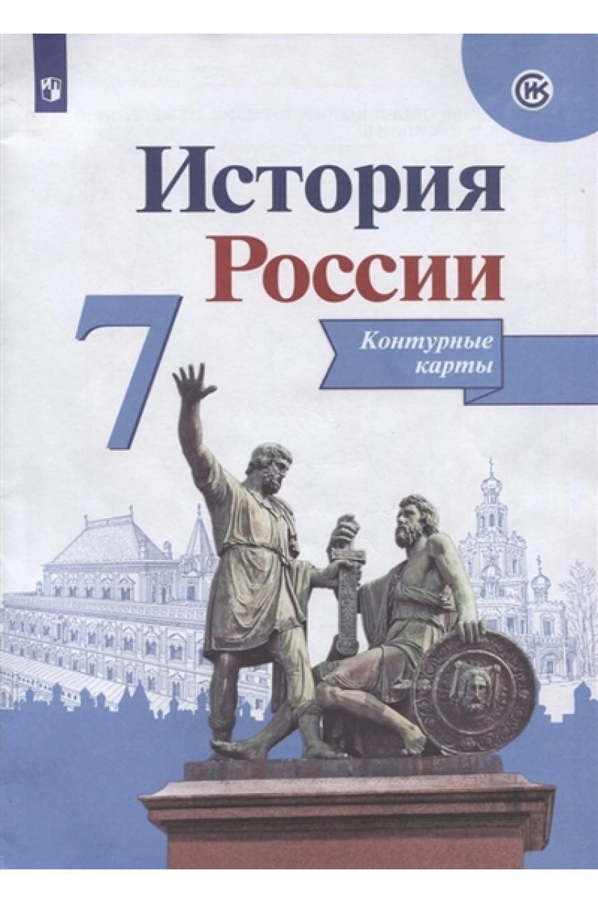 История России Контурные карты 7 класс ИКС, издательство Просвещение