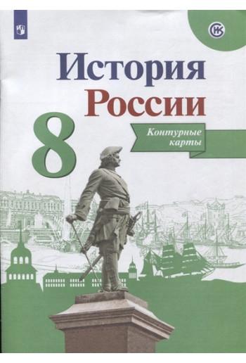 История России Контурные карты 8 класс ИКС, издательство Просвещение