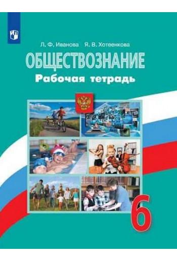 Обществознание 6 класс, рабочая тетрадь, авторы Иванова, Хотеенкова