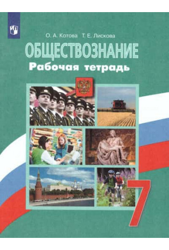 Обществознание 7 класс, рабочая тетрадь, авторы Котова, Лискова