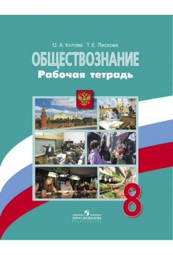 Обществознание 8 класс, рабочая тетрадь, авторы Котова, Лискова