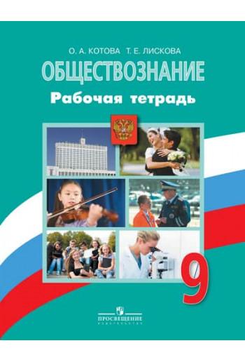 Обществознание 9 класс, рабочая тетрадь, авторы Котова, Лискова