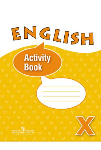 Английский язык 10 класс рабочая тетрадь авторы Афанасьева, Михеева, Петрова