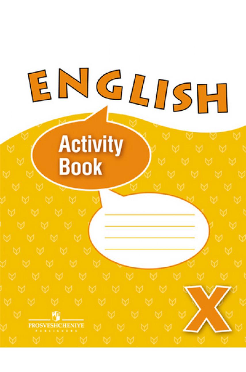 Английский язык. 10 класс. Рабочая тетрадь. Авторы Афанасьева, Михеева, Петрова