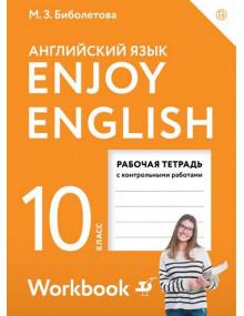 Английский язык. 10 класс. Enjoy English. Рабочая тетрадь с контрольными работами. Авторы Биболетова, Бабушис, Снежко