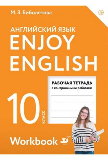 Английский язык 10 класс Enjoy English рабочая тетрадь с контрольными работами авторы Биболетова, Бабушис, Снежко