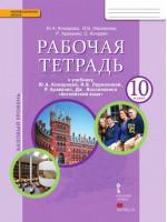 Английский язык. 10 класс. Рабочая тетрадь. Базовый уровень. Авторы Комарова, Ларионова, Кокрейн