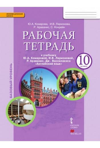Английский язык 10 класс рабочая тетрадь авторы Комарова, Ларионова, Кокрейн