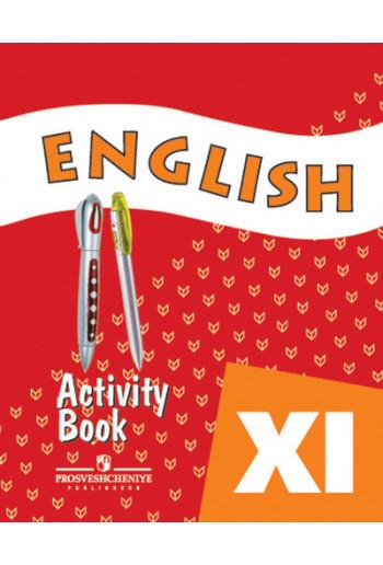 Английский язык 11 класс рабочая тетрадь авторы Афанасьева, Михеева, Баранова