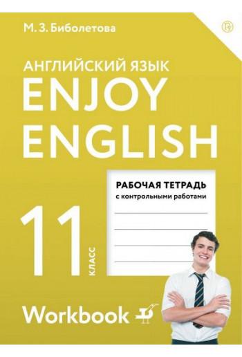 Английский язык 11 класс Enjoy English рабочая тетрадь с контрольными работами авторы Биболетова, Бабушис, Снежко