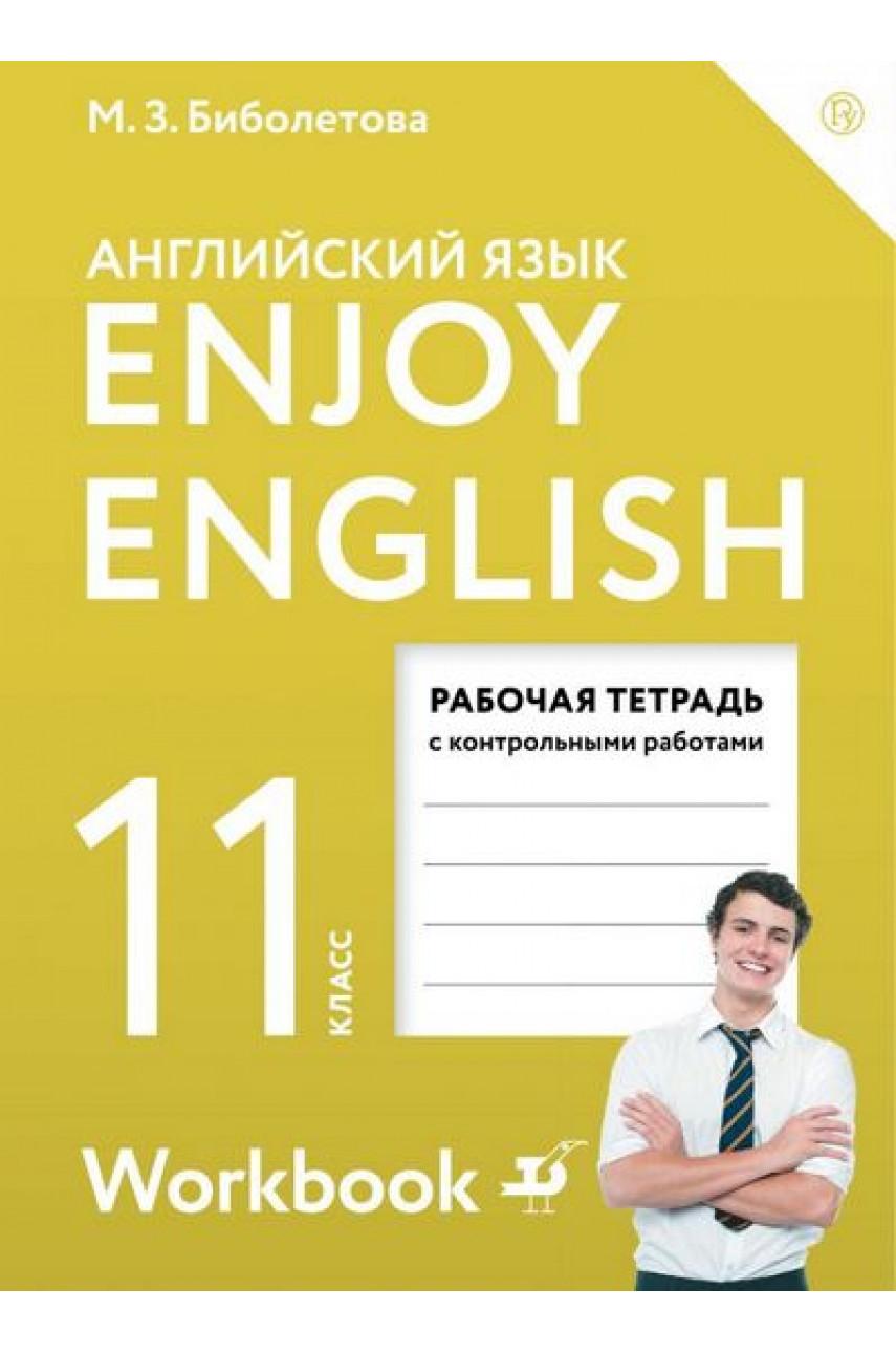 Английский язык. 11 класс. Enjoy English. Рабочая тетрадь с контрольными работами. Авторы Биболетова, Бабушис, Снежко