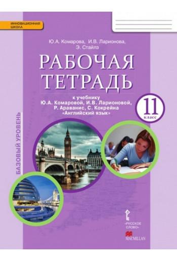 Английский язык 11 класс рабочая тетрадь авторы Комарова, Ларионова, Стайлз