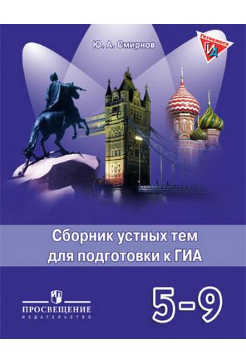 Английский язык 5-9 классы Spotlight Сборник устных тем для подготовки к ГИА автор Смирнов