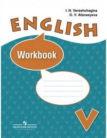 Английский язык. 5 класс. Рабочая тетрадь. Авторы Верещагина, Афанасьева