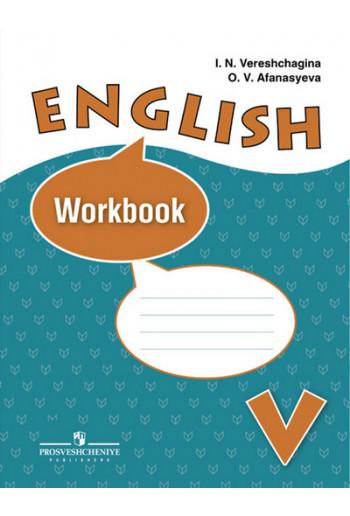Английский язык 5 класс рабочая тетрадь авторы Верещагина, Афанасьева