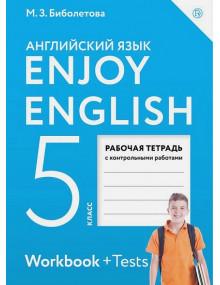 Английский язык. 5 класс. Enjoy English. Рабочая тетрадь с контрольными работами. Авторы Биболетова, Денисенко, Трубанева