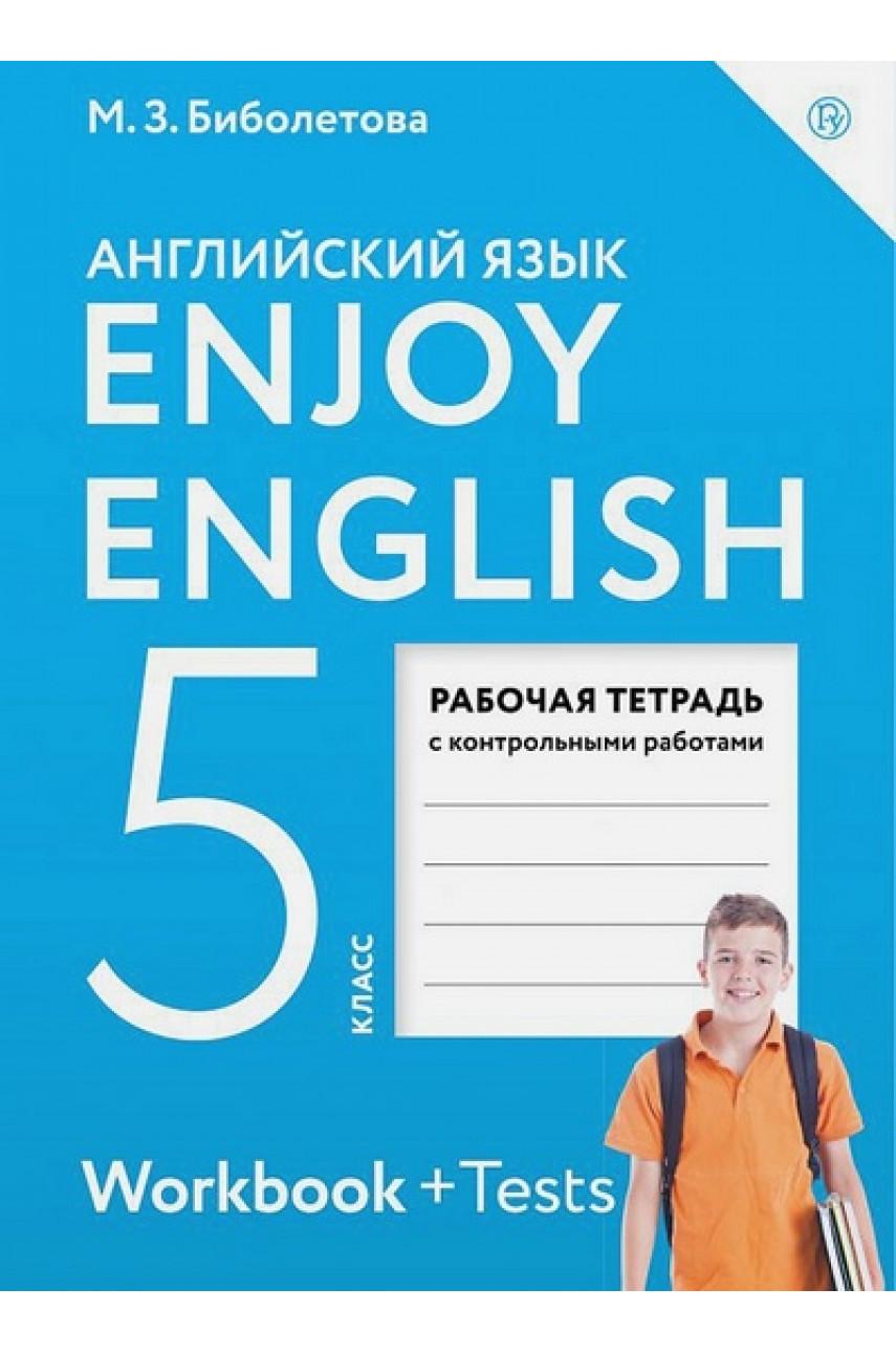 Английский язык 5 класс Enjoy English рабочая тетрадь с контрольными работами авторы Биболетова, Денисенко, Трубанева