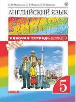 Английский язык. 5 класс. Рабочая тетрадь. Rainbow English. Авторы Афанасьева, Михеева, Баранова