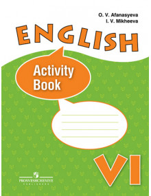 Английский язык. 6 класс. Рабочая тетрадь. Авторы Афанасьева, Михеева