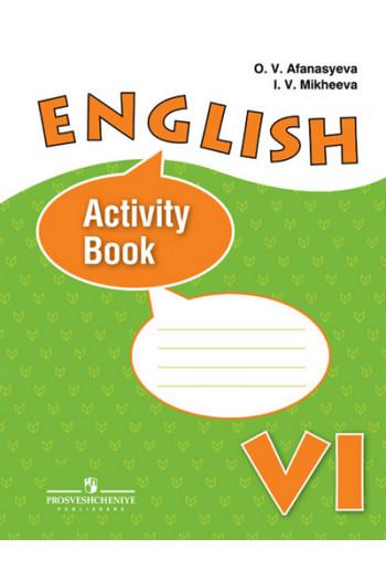 Английский язык 6 класс рабочая тетрадь авторы Афанасьева, Михеева