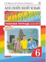 Английский язык. 6 класс. Рабочая тетрадь. Rainbow English. Авторы Афанасьева, Михеева, Баранова
