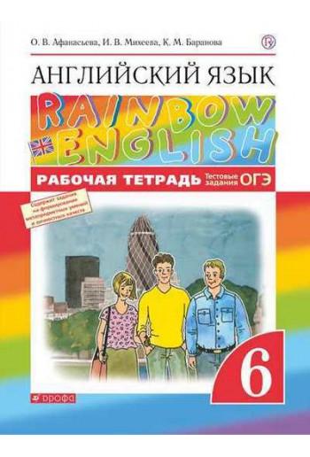Английский язык 6 класс рабочая тетрадь Rainbow English авторы Афанасьева, Михеева, Баранова
