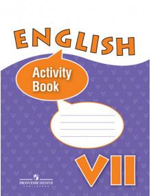 Английский язык. 7 класс. Рабочая тетрадь. Авторы Афанасьева, Михеева, Баранова