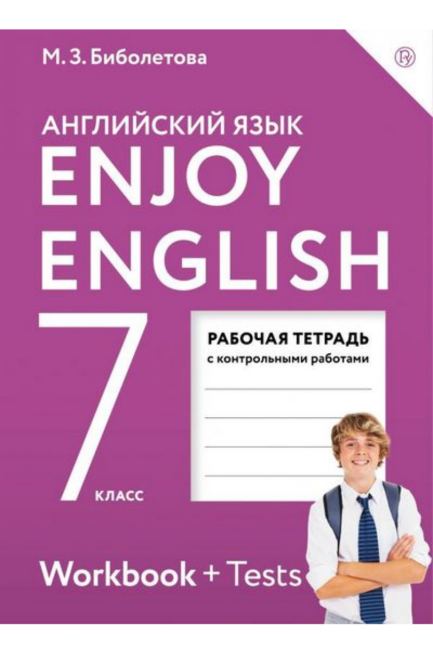 Английский язык 7 класс Enjoy English рабочая тетрадь с контрольными работами авторы Биболетова, Бабушис