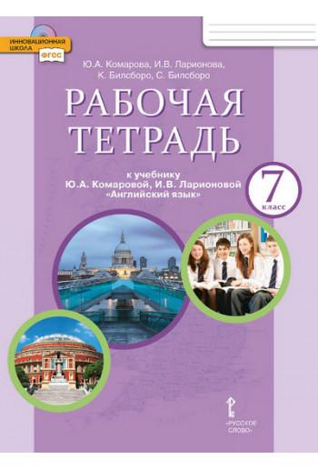 Английский язык 7 класс рабочая тетрадь авторы Комарова, Ларионова, Билсборо