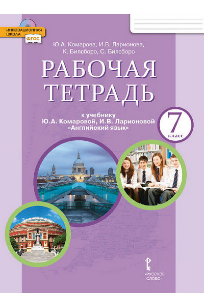 Английский язык. 7 класс. Рабочая тетрадь. Авторы Комарова, Ларионова, Билсборо