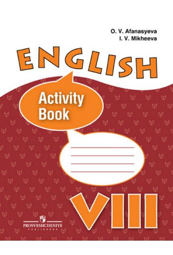 Английский язык 8 класс рабочая тетрадь авторы Афанасьева, Михеева