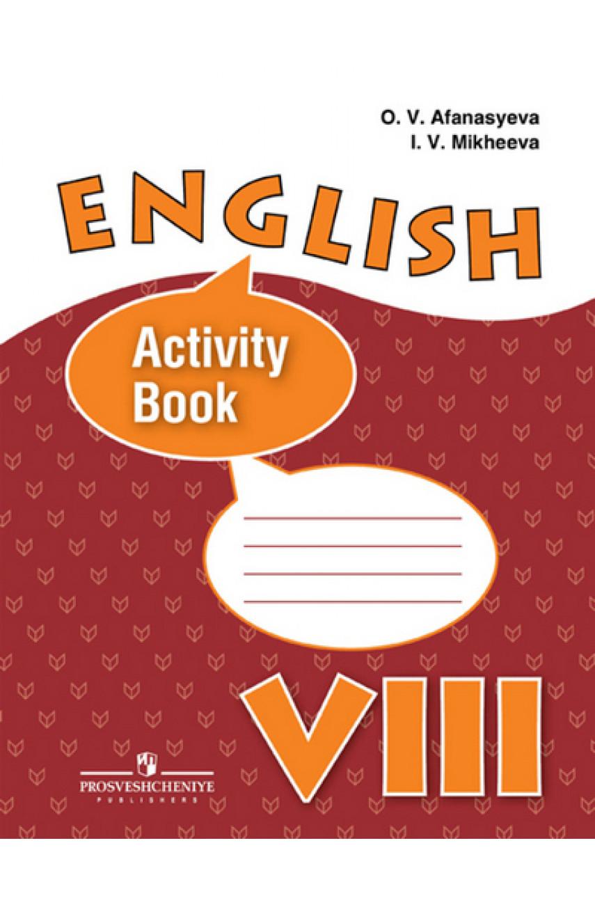 Английский язык. 8 класс. Рабочая тетрадь. Авторы Афанасьева, Михеева