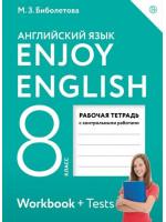 Английский язык. 8 класс. Enjoy English. Рабочая тетрадь с контрольными работами. Авторы Биболетова, Бабушис