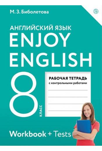 Английский язык 8 класс Enjoy English рабочая тетрадь с контрольными работами авторы Биболетова, Бабушис