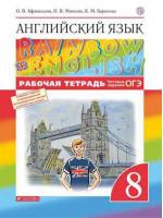 Английский язык. 8 класс. Рабочая тетрадь. Rainbow English. Авторы Афанасьева, Михеева, Баранова
