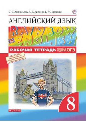 Английский язык 8 класс рабочая тетрадь Rainbow English авторы Афанасьева, Михеева, Баранова