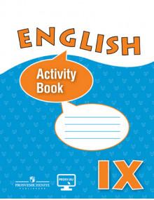 Английский язык. 9 класс. Рабочая тетрадь. Автор Афанасьева