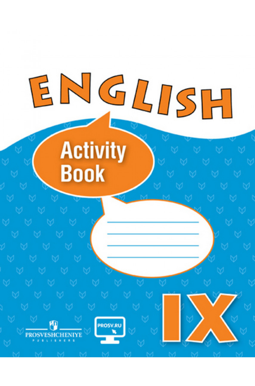 Английский язык 9 класс рабочая тетрадь автор Афанасьева