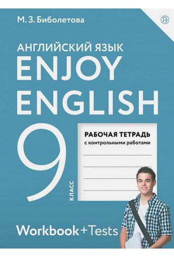 Английский язык 9 класс Enjoy English рабочая тетрадь с контрольными работами авторы Биболетова, Бабушис, Кларк