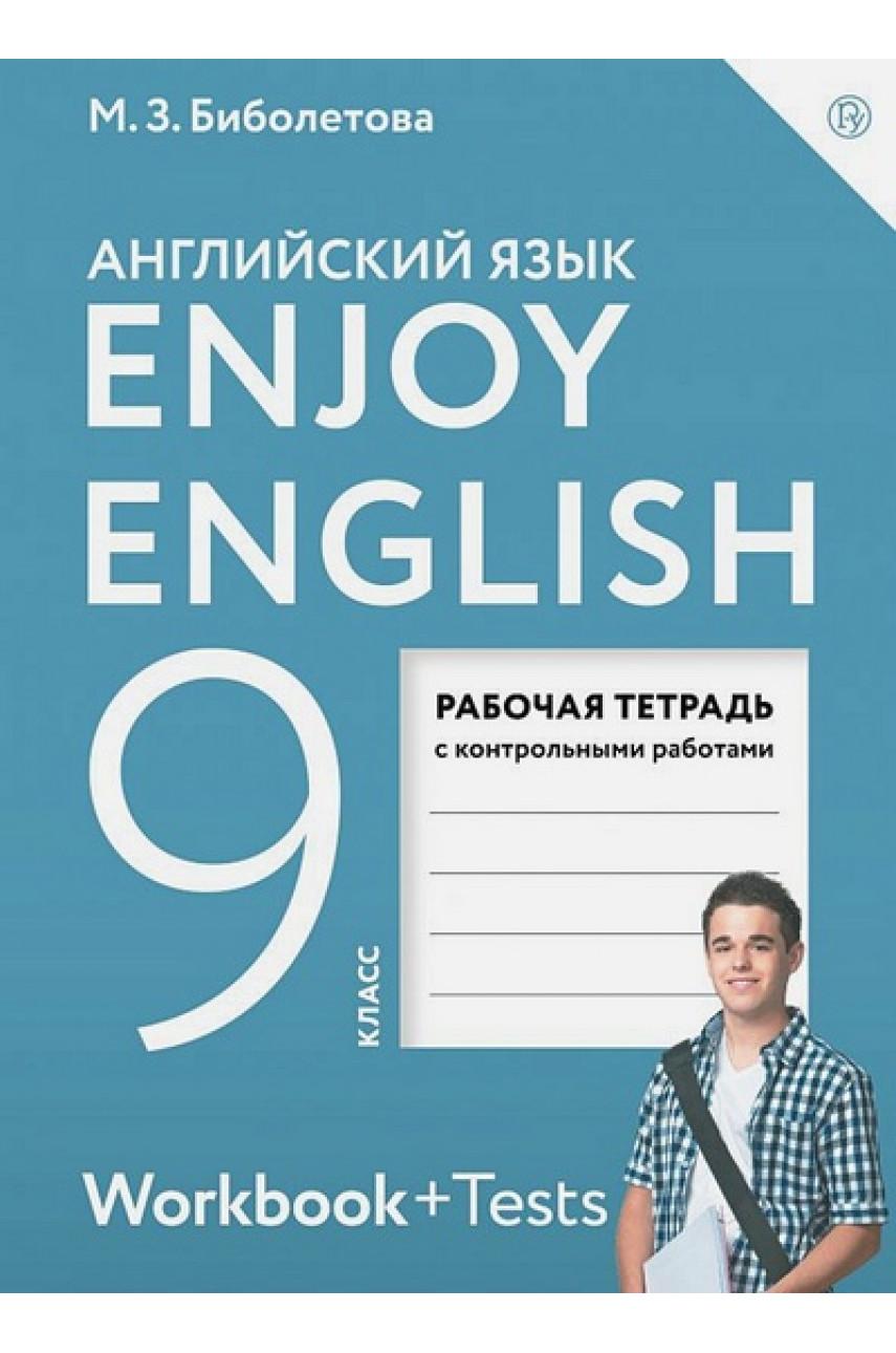 Английский язык. 9 класс. Enjoy English. Рабочая тетрадь с контрольными работами. Авторы Биболетова, Бабушис, Кларк, Морозова