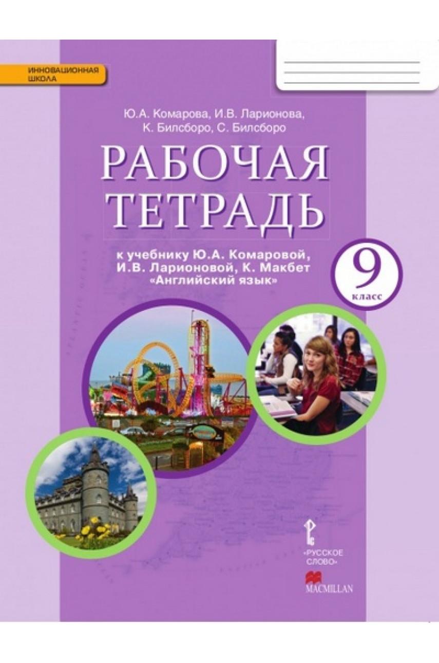 Английский язык. 9 класс. Рабочая тетрадь. Авторы Комарова, Ларионова, Билсборо