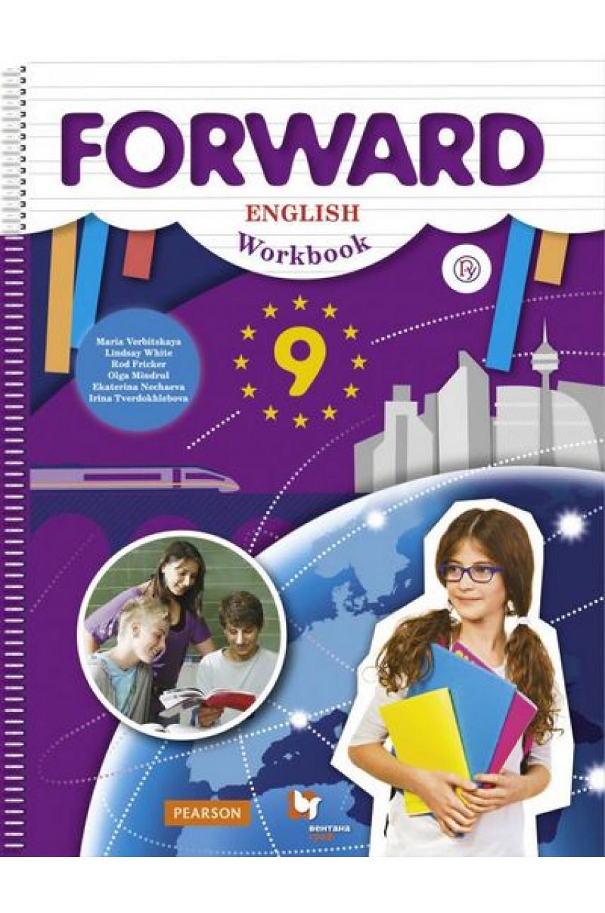 Английский язык 9 класс рабочая тетрадь авторы Вербицкая, Уайт, Фрикер