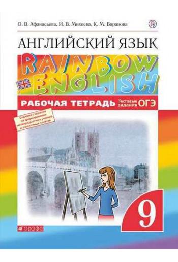 Английский язык 9 класс рабочая тетрадь Rainbow English авторы Афанасьева, Михеева, Баранова