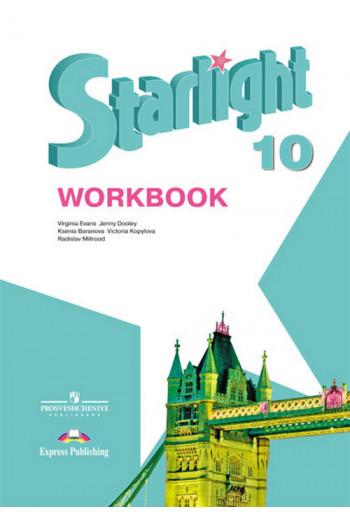 Английский язык 10 класс Starlight рабочая тетрадь авторы Дули, Баранова, Копылова, Эванс