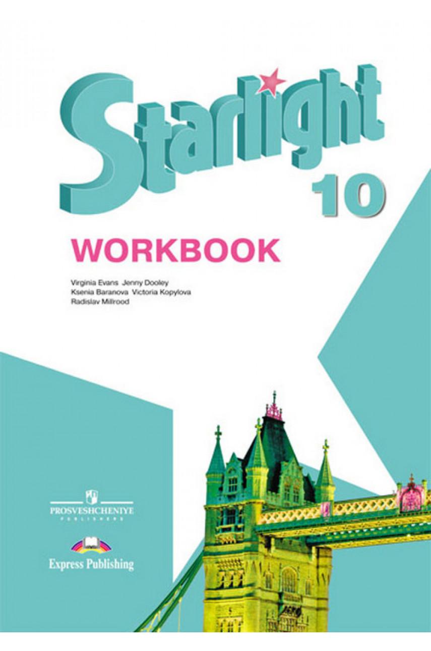 Английский язык. 10 класс. Рабочая тетрадь. Starlight. Авторы Дули, Баранова, Копылова, Эванс