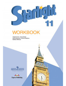 Английский язык. 11 класс. Рабочая тетрадь. Starlight. Авторы Дули, Баранова, Копылова, Эванс