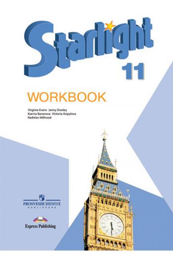Английский язык 11 класс рабочая тетрадь Starlight авторы Дули, Баранова, Копылова